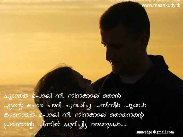 malayalam love greetings - photo #3